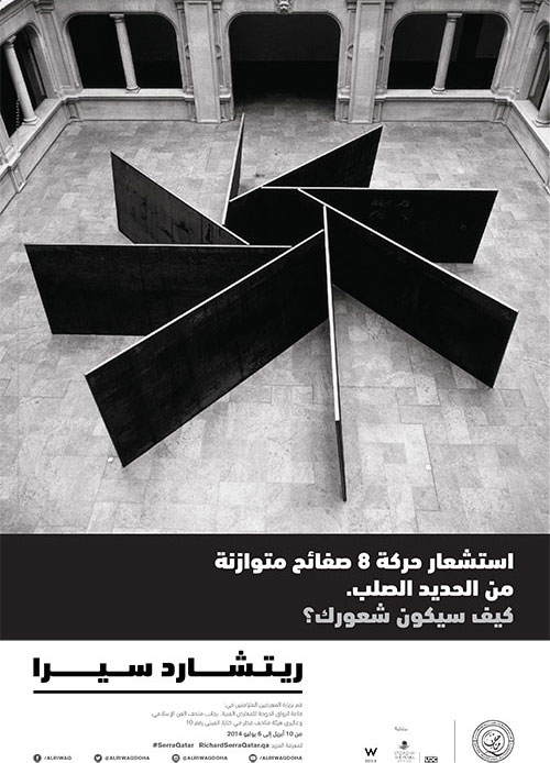 Qatar Museums - Richard Serra